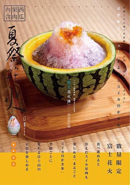 三星元抹茶.日本茶的專賣店.jpg