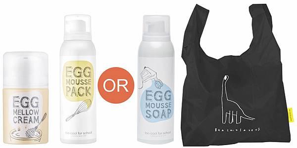 【明星雞蛋呵護組】白滑雞蛋洗臉慕斯白滑雞蛋面膜+白滑雞蛋面霜+ 恐龍摺疊環保袋  原價2,140 特價1,500元