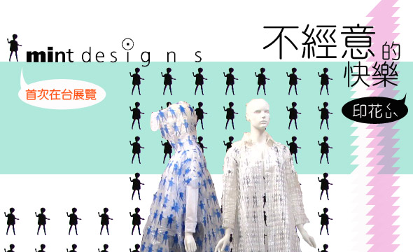mint-designs-MOCA-taipei-happy-mistake-pattern-on-pattern
