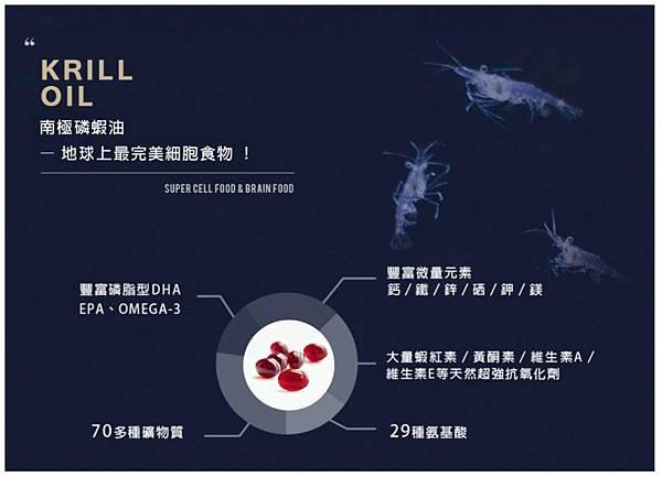 磷蝦油_247.jpg