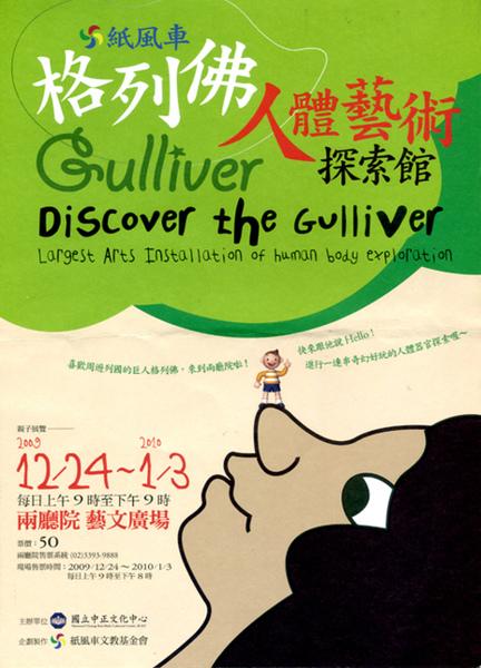 0912_Gulliver-1.jpg