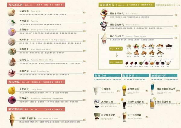 第二季菜單-02