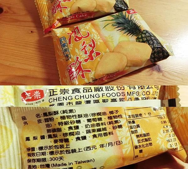 collage鳳梨酥