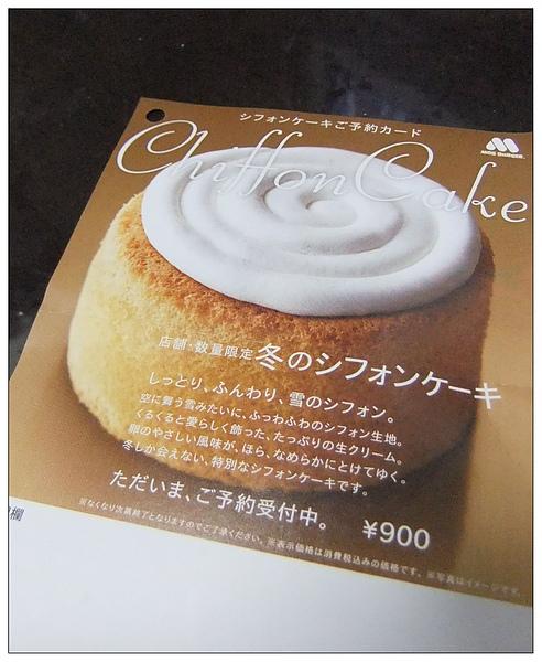 戚風蛋糕1.jpg