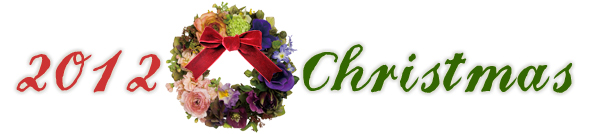 20121223聖誕標題