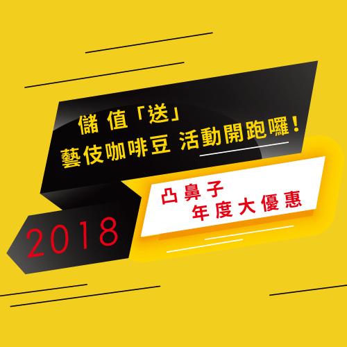 FB用_2018會員儲值禮圖