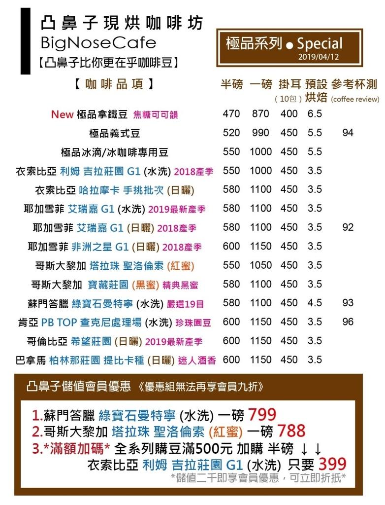 極品豆單_1080411-01.jpg