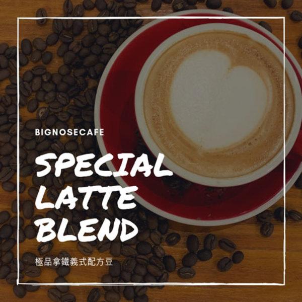 Special-latte-blend_b9895c7420969866f48d.jpeg