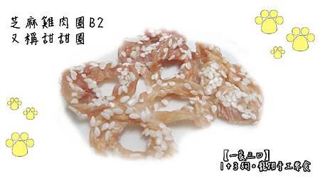 B2-芝麻雞肉圈