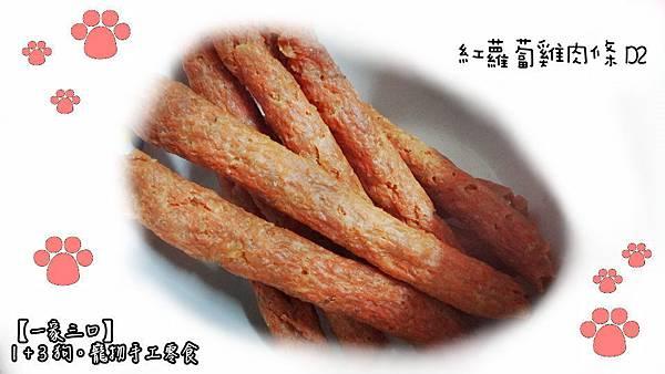 D2-紅蘿蔔雞肉條