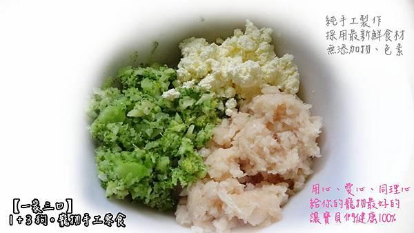 D3-蔬菜雞肉條1