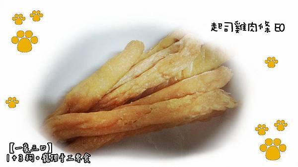 E0-起司雞肉條
