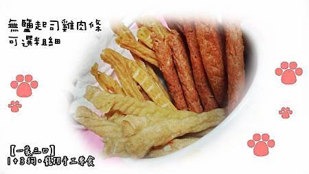 E0-起司雞肉條1
