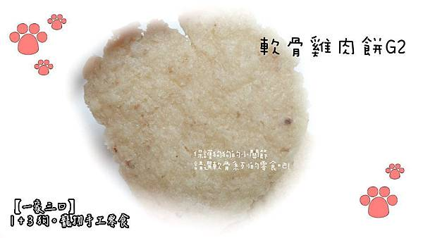 G2-軟骨雞肉餅