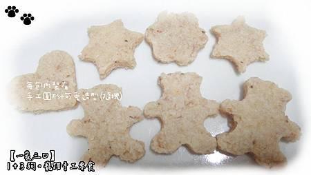 G2-軟骨雞肉餅1