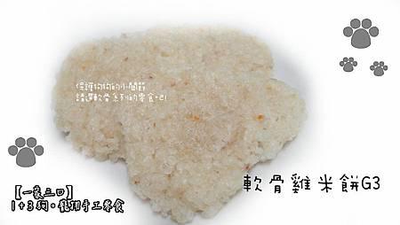 G3-軟骨雞米餅
