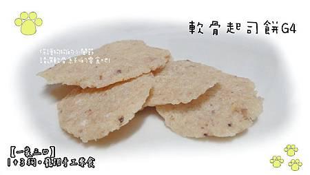 G4-軟骨起司餅