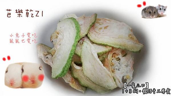 Z1-芭樂乾