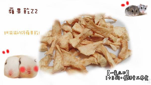 Z2-蘋果乾