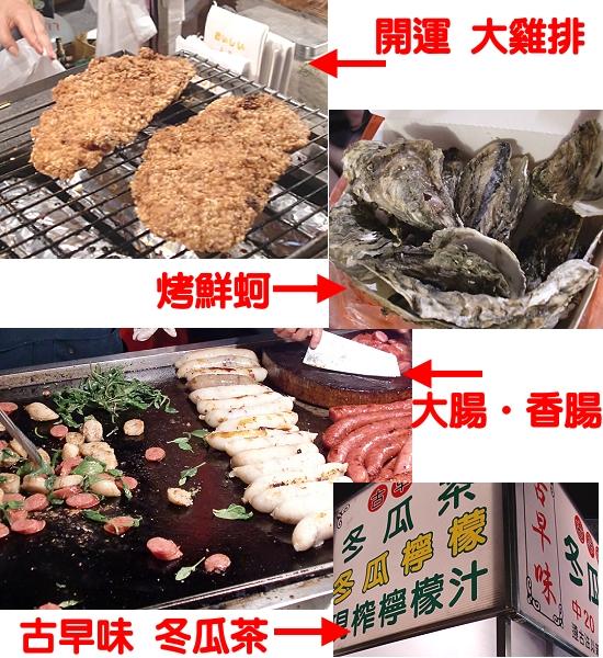 大東美食.jpg