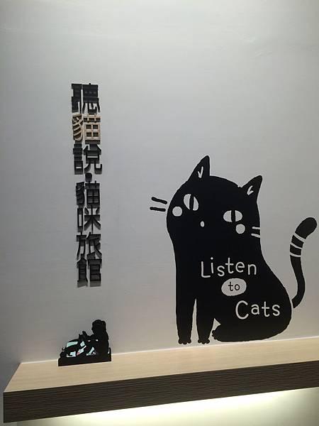 聽貓說 logo