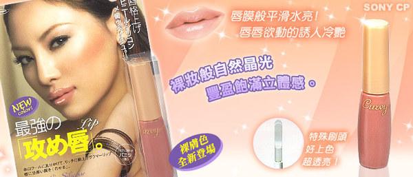 SONY CP果凍唇蜜(裸膚色)Sony CP Curvy Lip(Milky Plum)