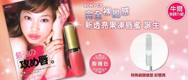 SONY CP果凍唇蜜(粉透色)Sony CP Curvy Lip (Pink)