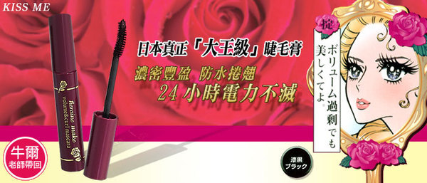 Kiss me奇士美凡爾賽睫毛膏-天屆款 Kissme Volume and Curl mascara