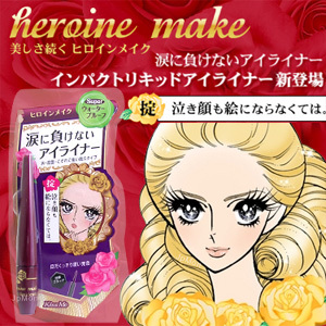 Kiss me奇士美凡爾賽哭泣眼線液(2.5g)KissMe Heroine Make Liquid Eyeliner