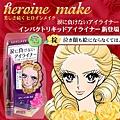 Kiss me奇士美凡爾賽哭泣眼線液(2.5g)KissMe Heroine Make Liquid Eyeliner