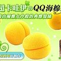神奇海綿捲髮球(6+2球入)-俏皮黃 QQ Hair Curler