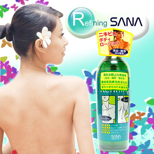 SANA 莎娜-葉綠素去痘復甦美背液 SANA Body Refining Lotion