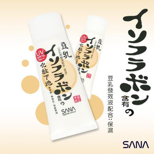 SANA 豆乳完美防曬隔離霜(40g) SANA UV Makeup Base