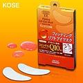 KOSE Q10顶级無纹緊緻眼膜(12枚)KOSE Q10 Essense Eye Masks (12 Pairs)