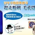 日本明色美顏粉刺專用化妝水 Japanese  Hydrating Lotion