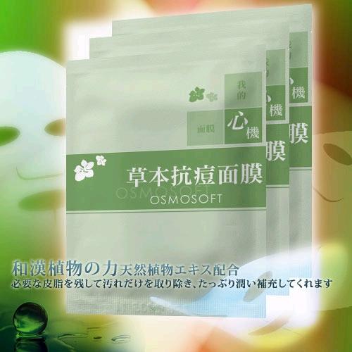 A14. 綠茶多酚草本抗痘面膜