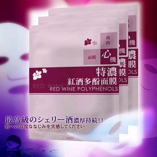 A18. 特濃紅酒多酚面膜