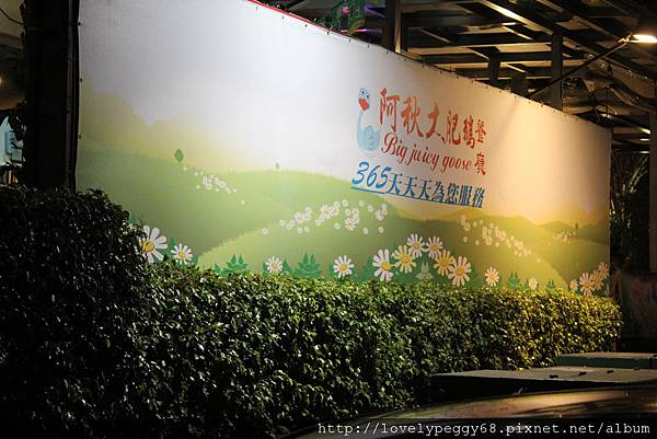 阿秋大肥鵝-台中市朝富路258號(與龍門路交叉路口)