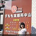 20120908日本 048.jpg