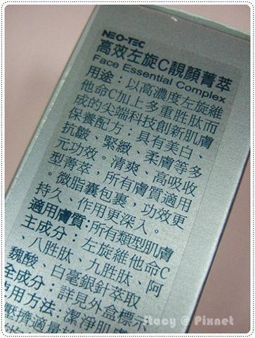 NEO-TEC 高效左旋C靚顏菁莘 (1).JPG