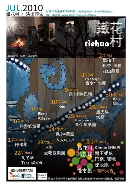 tiehua-july-a3-小.jpg