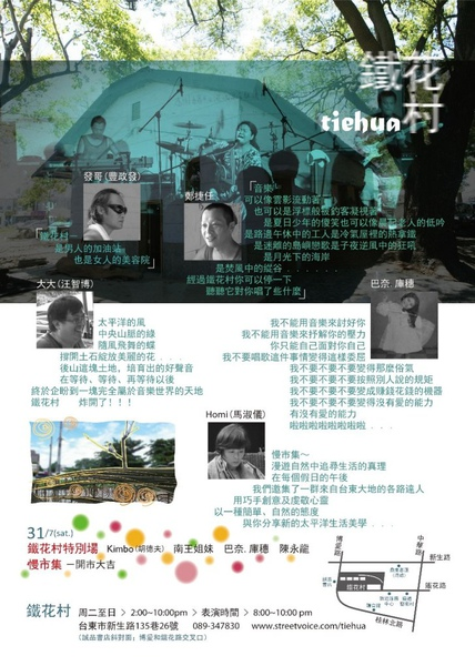 tiehua-july-b3-小.jpg