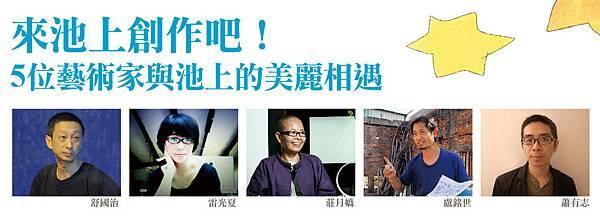 2011夏耘blog-2.jpg
