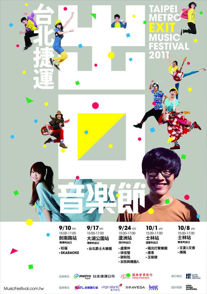 2011台北捷運出口音樂節