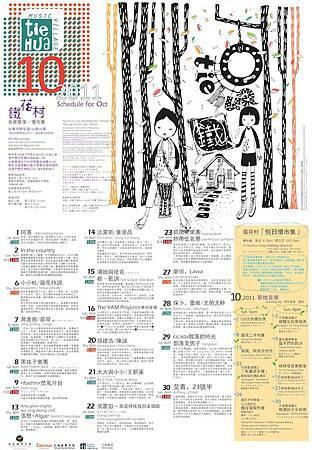 2011_10_poster-小.jpg