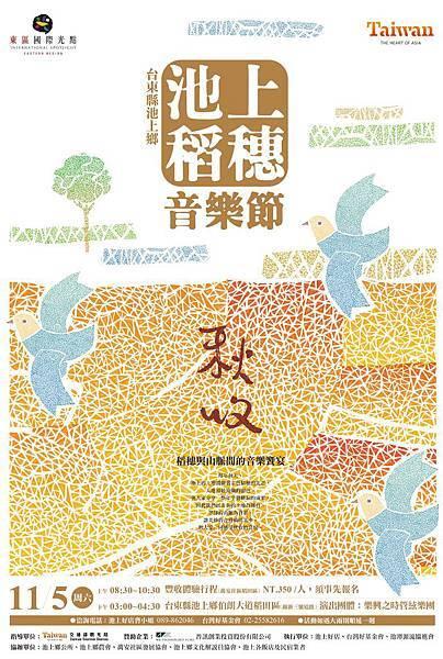 2011池上秋收海報blog.jpg