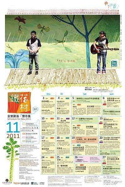 2011_11_tiehua_poster-01.jpg