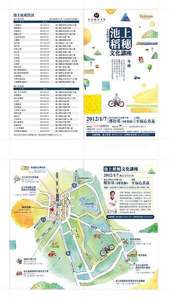 2011冬藏DM公開.jpg