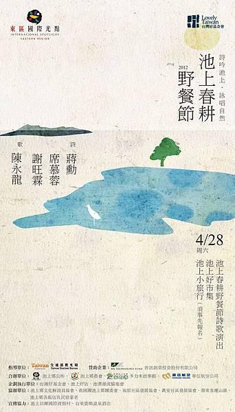 2012春耕blog-1
