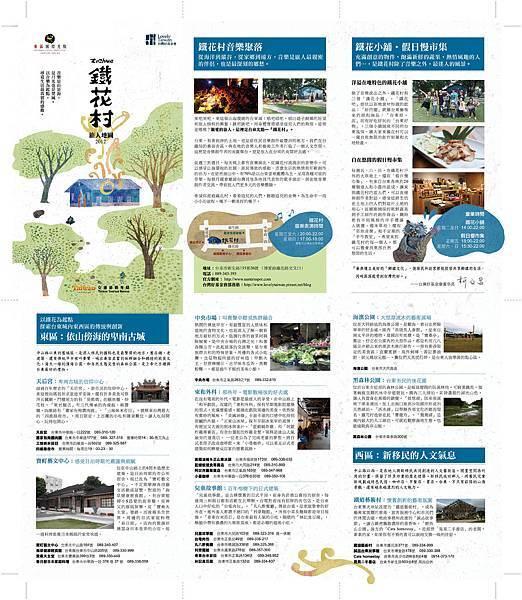 _鐵花村旅行地圖_中文